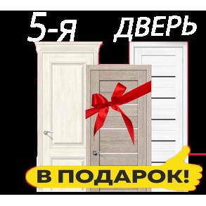 АКЦИЯ 5-я дверь в подарок!